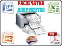 Распечатка документов, копирование