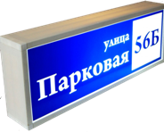 Адресная табличка Световая