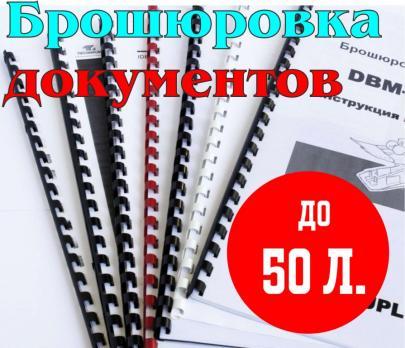 Брошюровка до 50 стр.