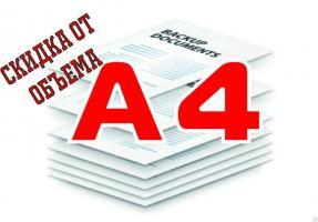 Распечатка документов А4