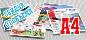 Распечатка документов цветная