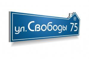 Адресная табличка 70х25 см Домик