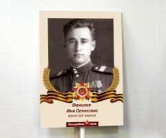 """Штендеры """"Бессмертный полк"""""""